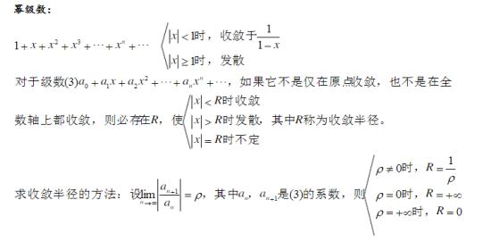 陕西专升本高等数学