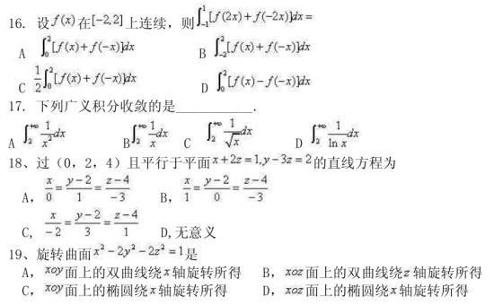 陕西省专升本高等数学