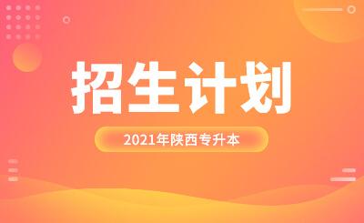 2021年陕西省专升本招生计划公布