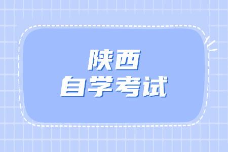 2021年上半年陕西自考毕业证书申报条件