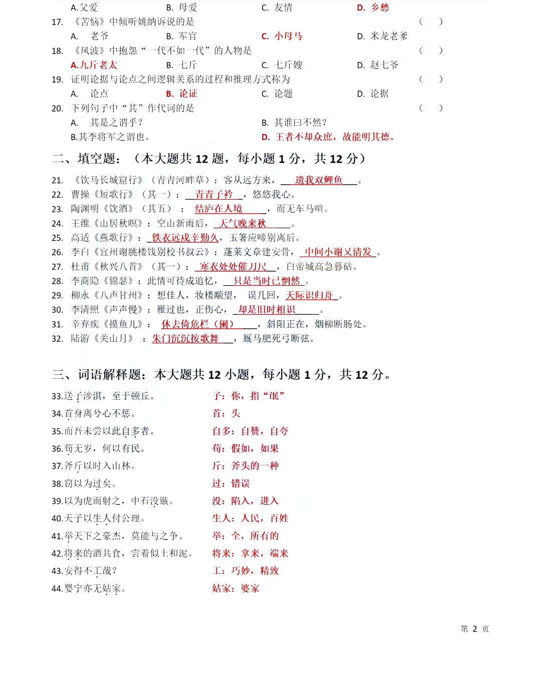 陕西专升本大学语文真题