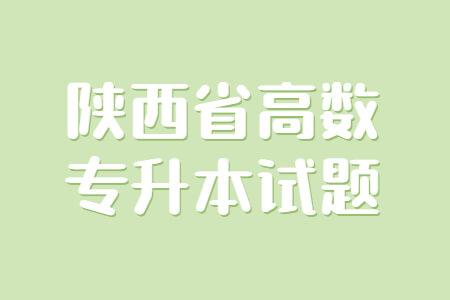 陕西省高数专升本试题