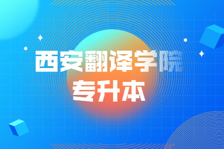 西安翻译学院专升本