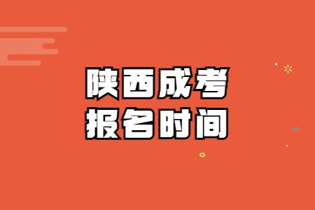 2021年陕西成考报名时间是什么时候?