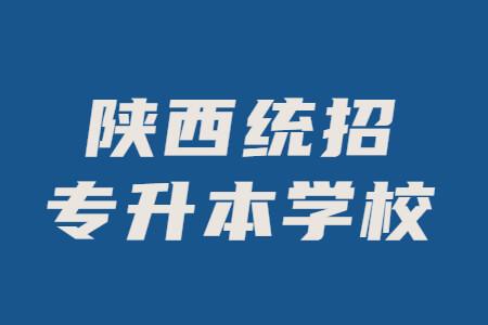 陕西统招专升本学校